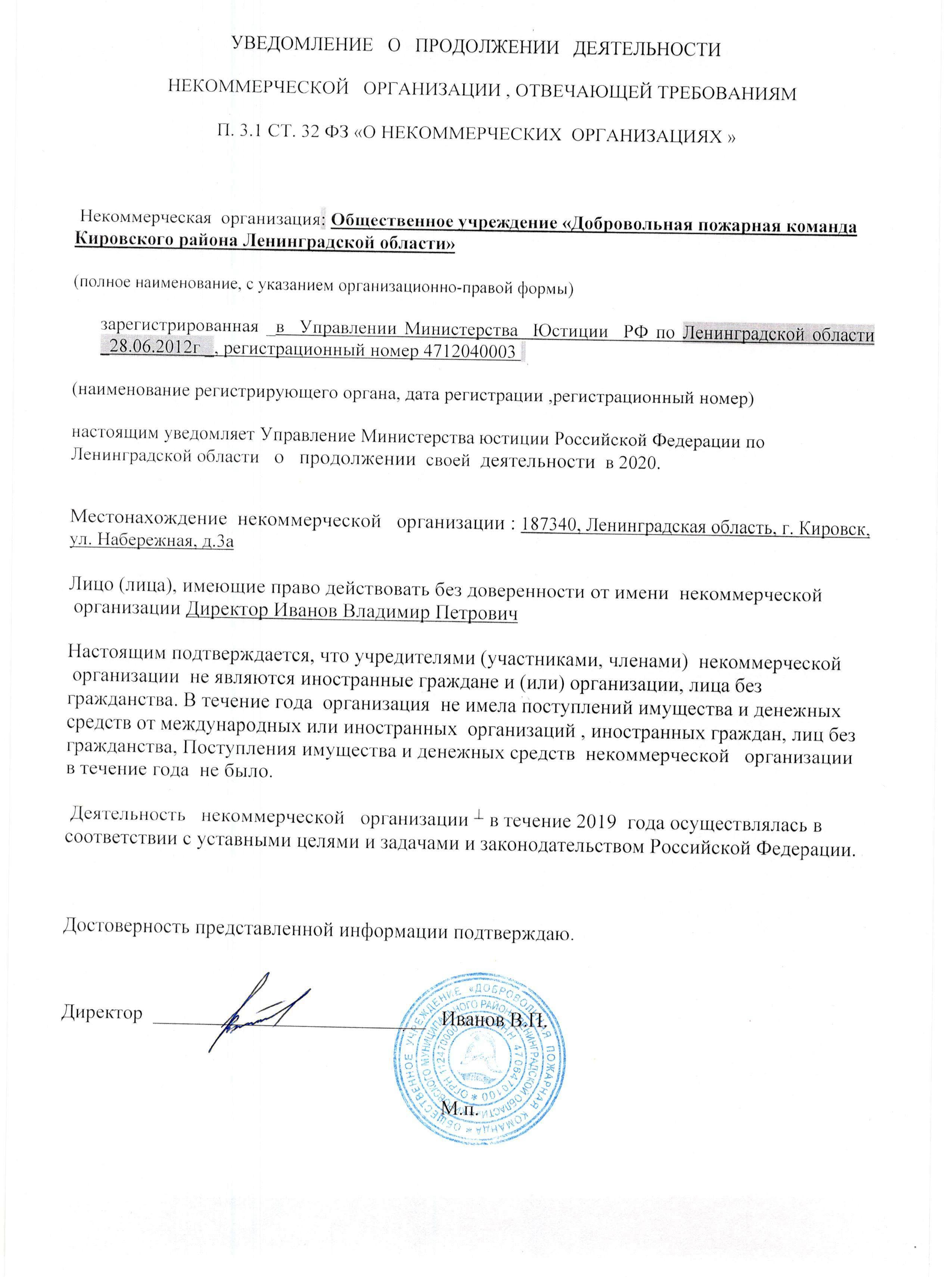 kir-vdpo-ru_o-prodolzhenii-deiatelnosti-dpk-kirovskogo-raiona-_1.jpg