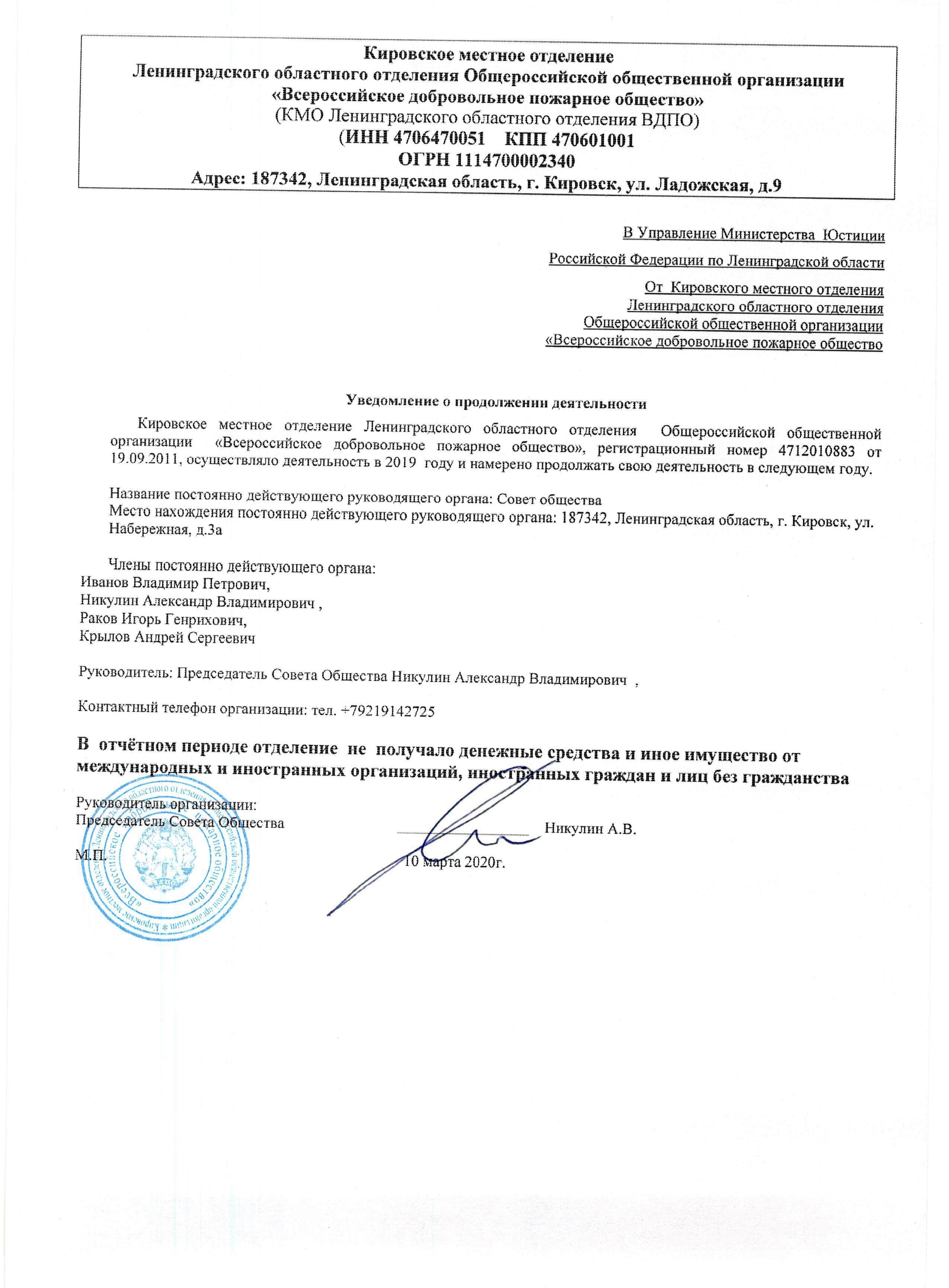 kir-vdpo-ru_o-prodolzhenii-deiatelnosti-kmo-loo-ooo-vdpo_1.jpg